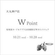 【大丸神戸店】大丸・松坂屋カード&アプリ会員様Wポイントフェアのお知らせ 10/21(水)~28(水)