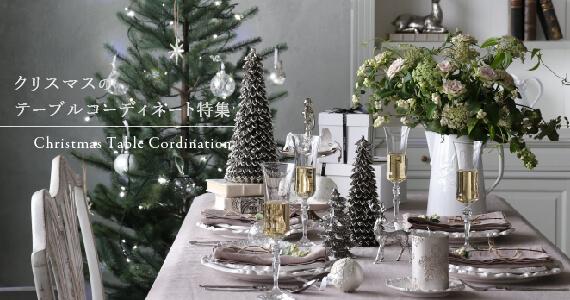 クリスマステーブルコーディネート特集へ