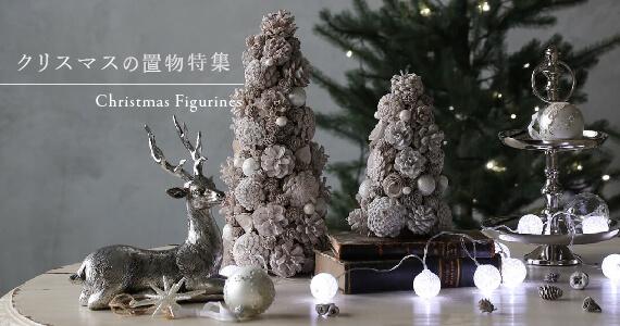 クリスマス置物特集へ