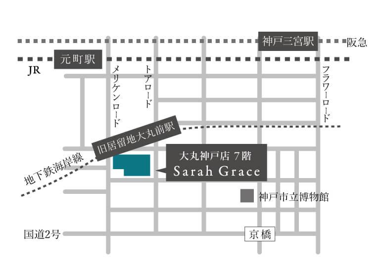 サラグレース大丸神戸店地図